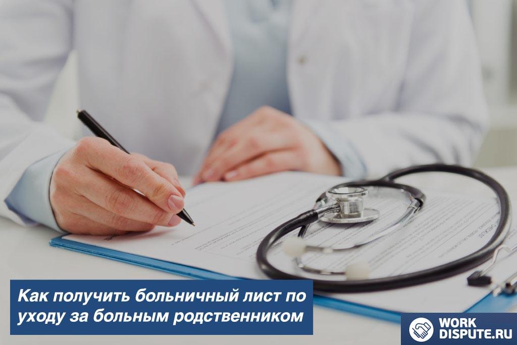 Больничные по уходу за больным взрослым