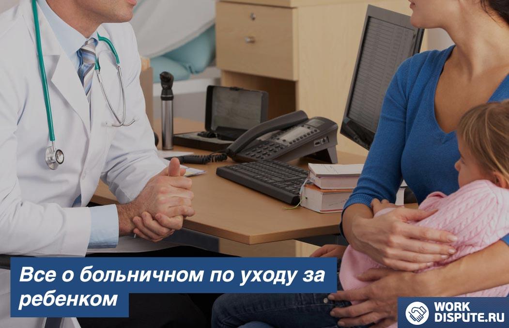 До скольки с ребенком сидят на больничном